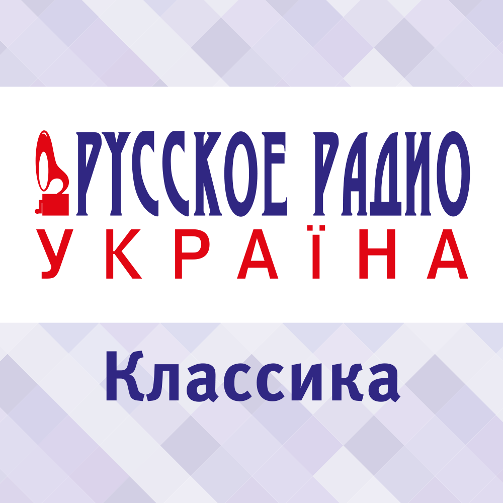 Класика Русского Радио