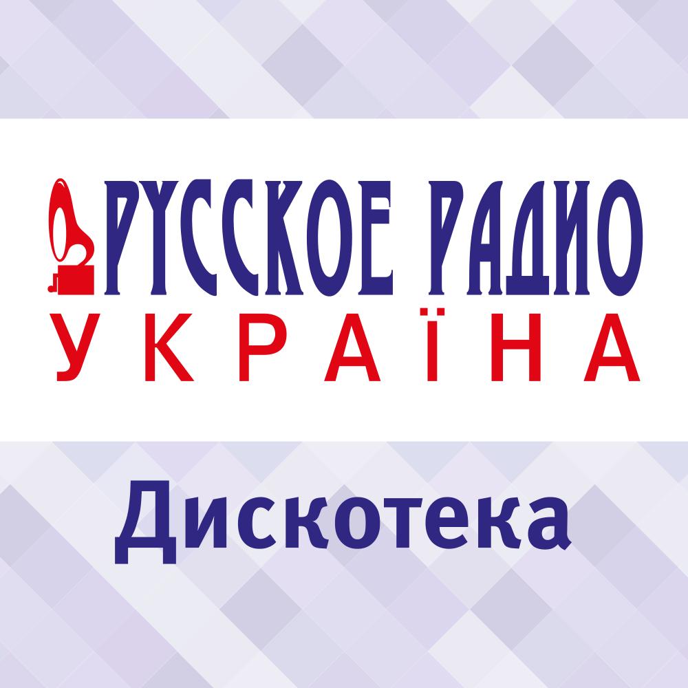 Дискотека Русского Радио