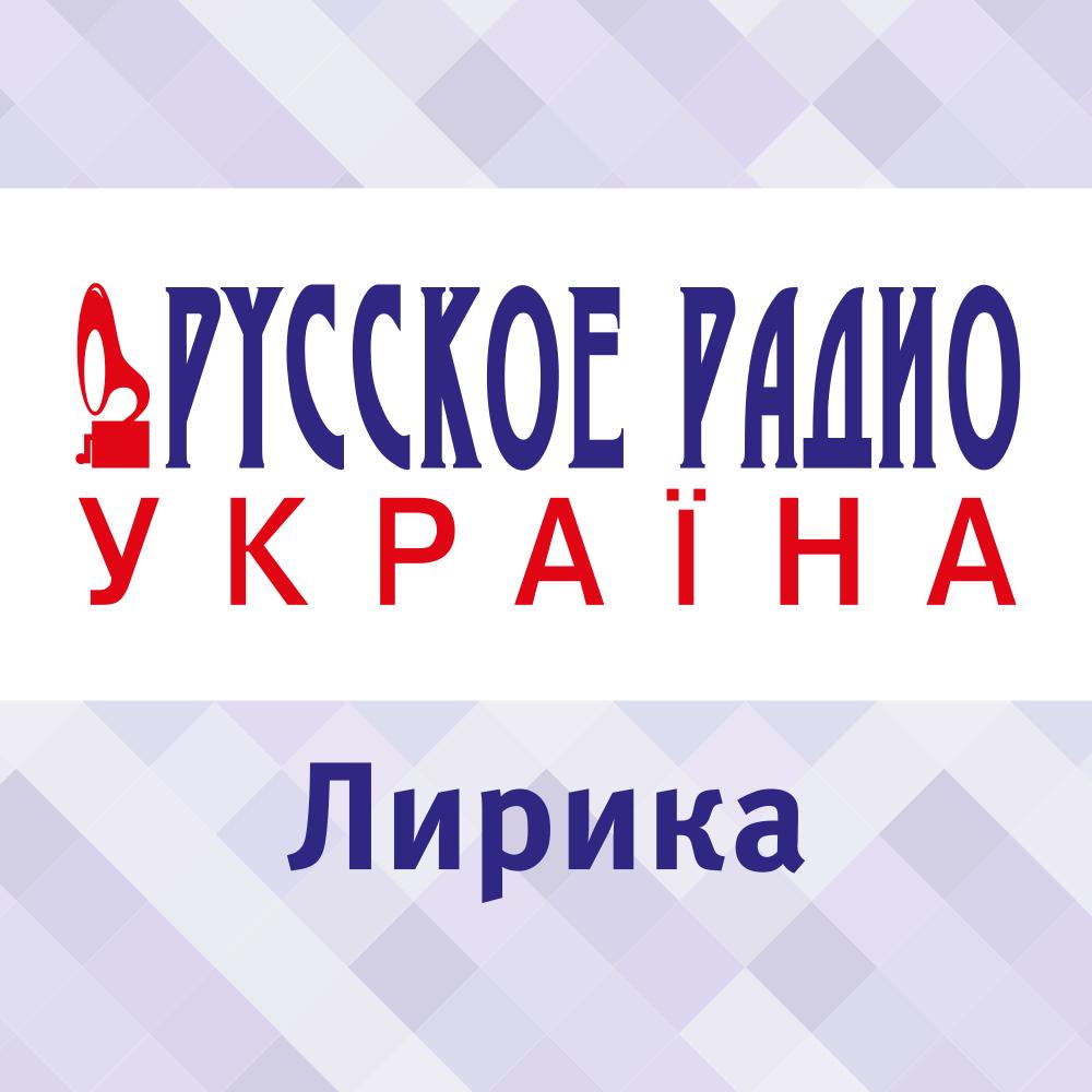Лірика Русского Радио